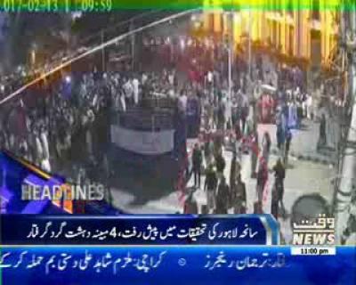 Waqtnews Headlines 11:00 PM 16 March 2017