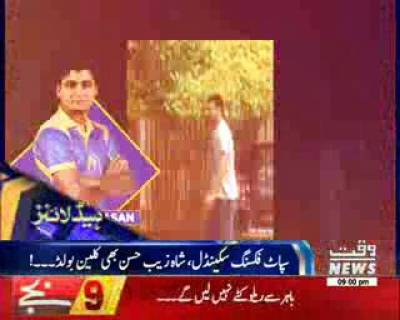 Waqtnews Headlines 09:00 PM 17 March 2017