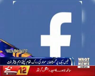 Waqtnews Headlines 12:00 AM 17 March 2017