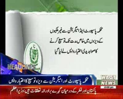 Waqtnews Headlines 10:00 PM 19 March 2017