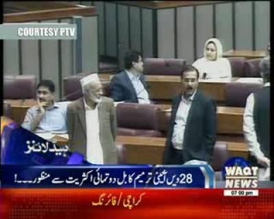 Waqtnews Headlines 07:00 PM 21 March 2017