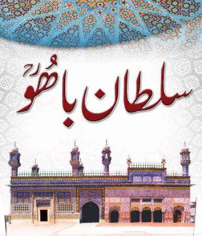 لاہور میں معروف صوفی شاعرحضرت سلطان باہوؒ کے ابیات کی انگریزی ترجمے کی کتاب کی تقریب رونمائی منعقد ہوئی
