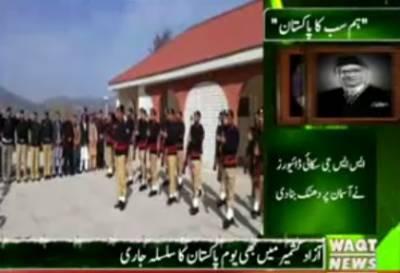 آزاد کشمیر میں بھی یوم پاکستان کی تقریبات کا سلسلہ جاری