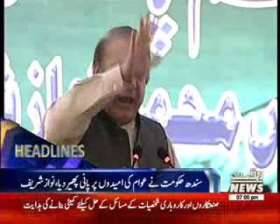 Waqtnews Headlines 07:00 PM 14 April 2017