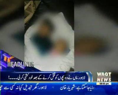 Waqtnews Headlines 08:00 PM 14 April 2017