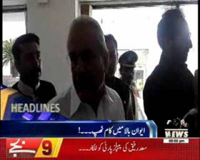 Waqtnews Headlines 09:00 PM 14 April 2017