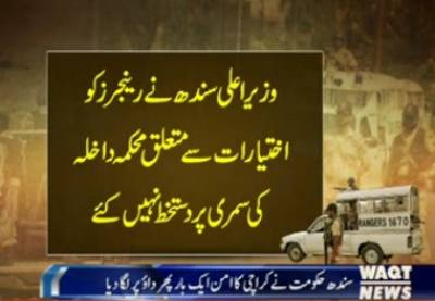 Rangers Options Issue Was Hanging Again In Sindh.