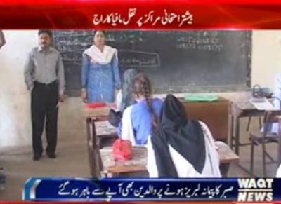 Matric exams begin in Karachi Science Group