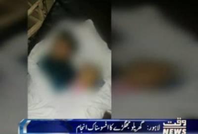 Suicide Case In Lahore.