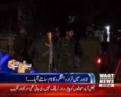 Waqtnews Headlines 07:00 PM 16 April 2017