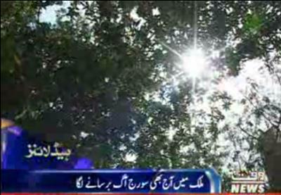 Waqtnews Headlines 0900 AM 16 April 2017