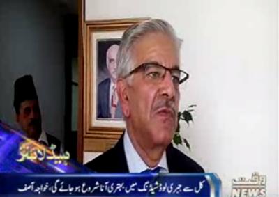 Waqtnews Headlines 02:00 PM 19 April 2017