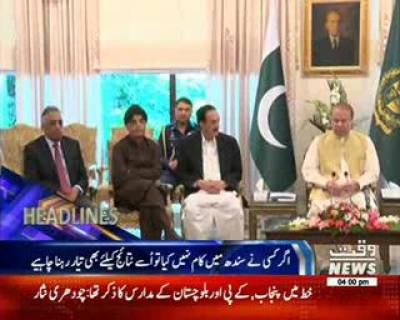 Waqtnews Headlines 04:00 PM 19 April 2017