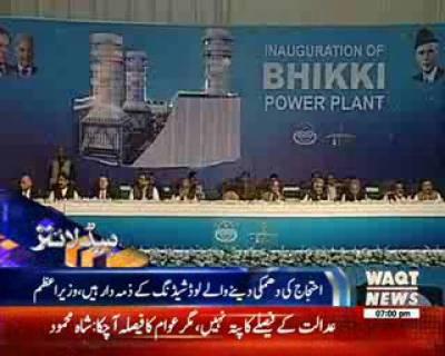 Waqtnews Headlines 07:00 PM 19 April 2017