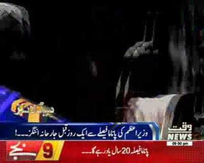 Waqtnews Headlines 09:00 PM 19 April 2017