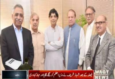 PM Nawaz Sharif celebrates Panama verdict with family