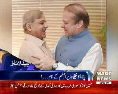 Waqtnews Headlines 10:00 PM 20 April 2017