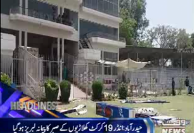Waqtnews Headlines 02:00 PM 21 April 2017