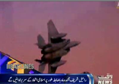 Waqtnews Headlines 03:00 PM 21 April 2017