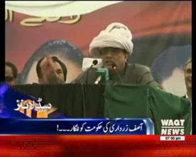 Waqtnews Headlines 07:00 PM 21 April 2017