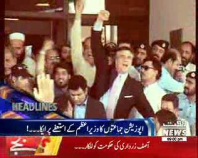 Waqtnews Headlines 09:00 PM 21 April 2017
