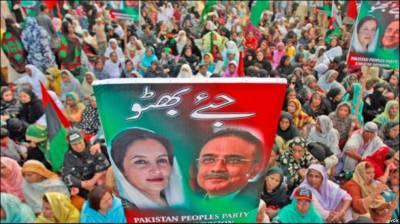 پاکستان پیپلز پارٹی احتجاجی مظاہرہ کرے گی،