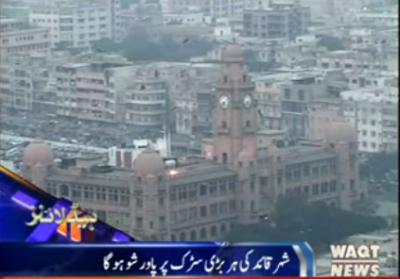 Waqtnews Headlines 01:00 PM 23 April 2017