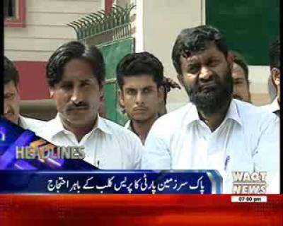 Waqtnews Headlines 07:00 PM 23 April 2017