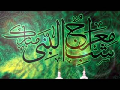 شب معراج النبی ﷺ آج عقیدت و احترام سے منائی جائے گی