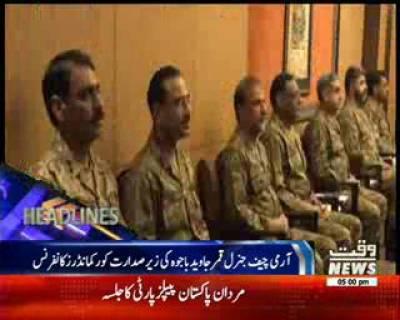 Waqtnews Headlines 05:00 PM 23 April 2017