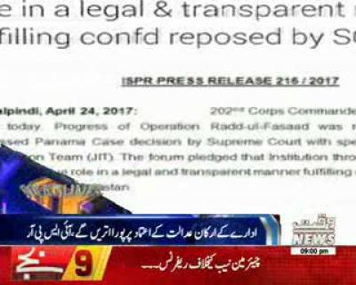 Waqtnews Headlines 09:00 PM 23 April 2017