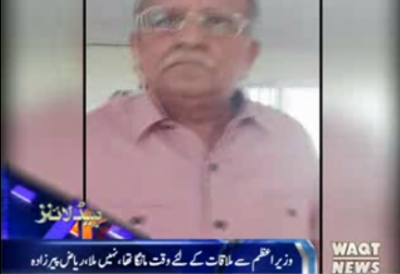 Waqtnews Headlines 11:00 AM 28 April 2017