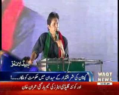 Waqtnews Headlines 11:00 PM 28 April 2017