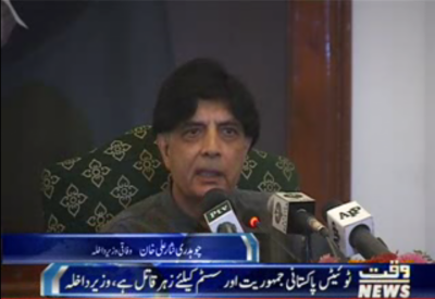 Interior Ministry are offical authority to issue Dawn Leak notification:Ch Nisar