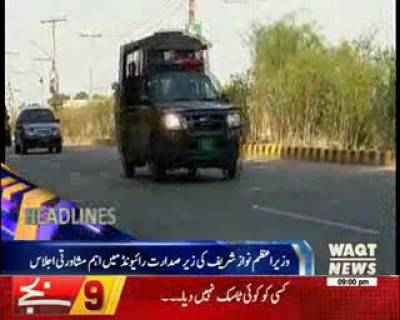 Waqtnews Headlines 09:00 PM 30 April 2017