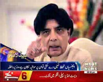 Waqtnews Headlines 09:00 PM 01 May 2017