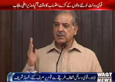 The resources spent on the people in a transparent manner.CM Punjab
