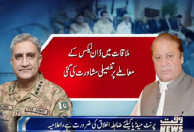 Dawn leaks issue have solved in meeting of PM Nawaz Sharif and Army Chief