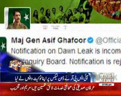 Waqtnews Headlines 07:00 PM 10 May 2017
