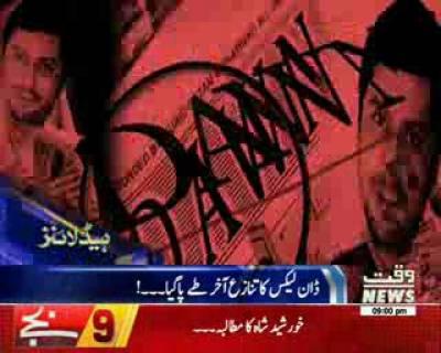 Waqtnews Headlines 09:00 PM 10 May 2017