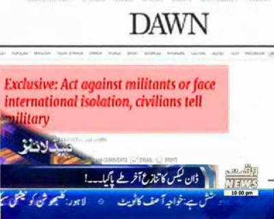 Waqtnews Headlines 10:00 PM 10 May 2017