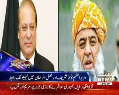 Waqtnews Headlines 11:00 PM 17 May 2017