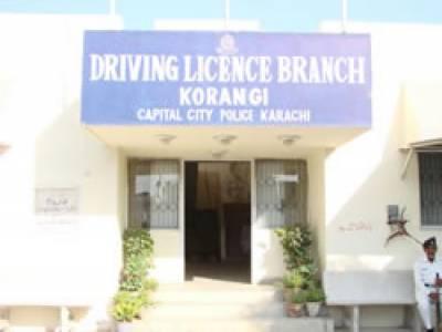 کراچی کی ڈرائیونگ لائسنس برانچ کو جدید خطوط پر استوار کر دیا گی