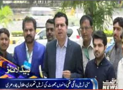 Waqtnews Headlines 02:00 PM 24 May 2017