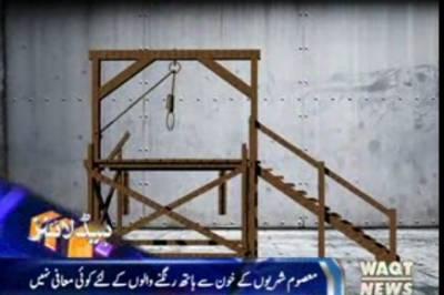 Waqtnews Headlines 03:00 PM 24 May 2017