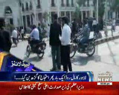 Waqtnews Headlines 05:00 PM 24 May 2017