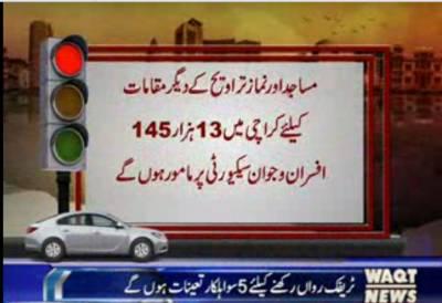 کراچی میں رمضان المبارک می سیکیورٹی کیلئے پولیس کے 13000 افسران و اہلکار تعینات ہوں گے