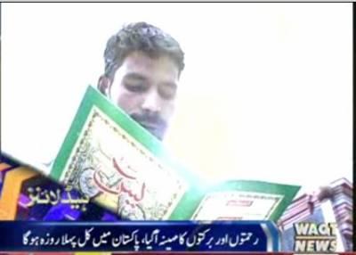 Waqtnews Headlines 12:00 PM 27 May 2017