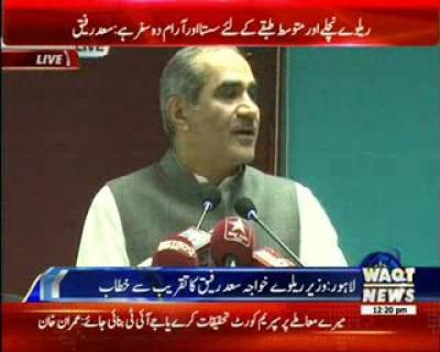 لاھور:وزیر ریلوے خواجہ سعد رفیق کا تقریب سے خطاب