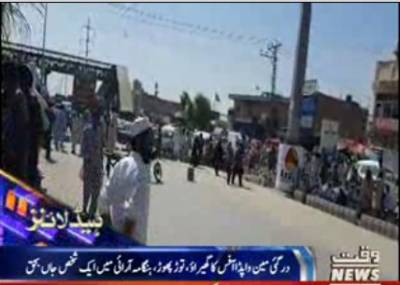 Waqtnews Headlines 02:00 PM 29 May 2017